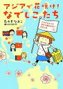 【中古】 アジアで花咲け!なでしこたち コミックエッセイ /たかぎなおこ,NHK取材班【著】 【中古】afb