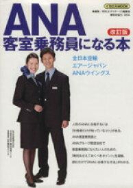 【中古】 ANA客室乗務員になる本  改訂版 /イカロス出版 【中古】afb