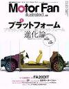 【中古】 Motor Fan illustrated(Vol.68) モーターファン別冊/趣味・就職ガイド・資格(その他) 【中古】afb