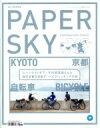 【中古】 PAPER SKY(no.52) /日販アイ・ピー・エス(その他) 【中古】afb