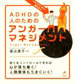 【中古】 イライラしない、怒らないADHDの人のためのアンガーマネジメント 健康ライブラリースペシャル/高山恵子(その他) 【中古】afb