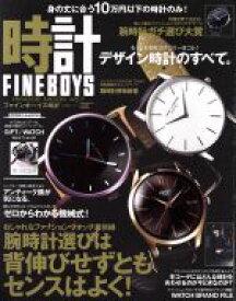 【中古】 FINEBOYS+plus 時計(VOL.11) HINODE MOOK457/日之出出版 【中古】afb