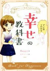 【中古】 マンガでわかる「幸せ」の教科書 仮面かぶって生きてませんか? /Happy【著】,湯浅みき【作画】 【中古】afb