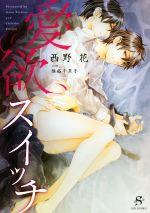 【中古】 愛欲スイッチ SHY文庫/西野花(著者),陸裕千景子(その他) 【中古】afb
