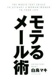 【中古】 モテるメール術 /白鳥マキ(著者) 【中古】afb