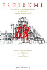 【中古】 英文 ISHIBUMI /Hiroshima Television Corporation(編者),Yasuko Claremont(訳者) 【中古】afb