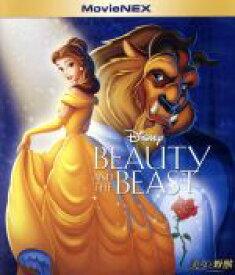 【中古】 美女と野獣 MovieNEX ブルーレイ+DVDセット(Blu−ray Disc)/(ディズニー) 【中古】afb