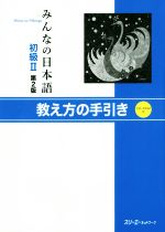 【中古】 みんなの日本語 初級II 第2版 教え方の手引き /スリーエーネットワーク(編者) 【中古】afb