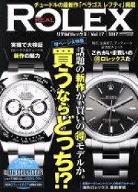 【中古】 REAL ROLEX(Vol.17) CARTOP MOOK/交通タイムス社 【中古】afb