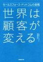 【中古】 世界は顧客が変える セールスフォース・ドットコムの挑戦 /日経BPビジョナリー経営研究所(編者) 【中古】afb