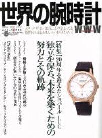 【中古】 世界の腕時計(No.130) ワールド・ムック1136/ワールド・フォト・プレス(その他) 【中古】afb