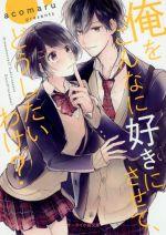 【中古】 俺をこんなに好きにさせて、どうしたいわけ? ケータイ小説文庫/acomaru(著者) 【中古】afb