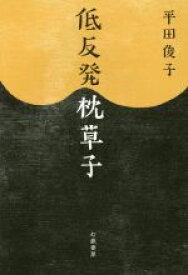 【中古】 低反発枕草子 /平田俊子(著者) 【中古】afb
