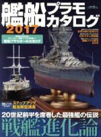 【中古】 艦船プラモカタログ(2017) イカロスMOOK/イカロス出版 【中古】afb