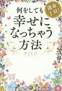 【中古】 運命上昇!何をしても幸せになっちゃう方法 /PICO(著者) 【中古】afb