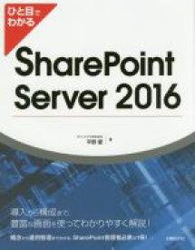 【中古】 ひと目でわかる SharePoint Server 2016 /平野愛(著者) 【中古】afb