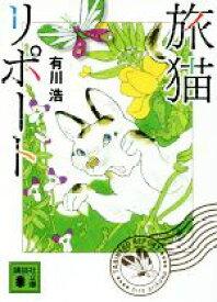 【中古】 旅猫リポート 講談社文庫/有川浩(著者) 【中古】afb