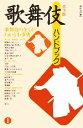 【中古】 歌舞伎ハンドブック 歌舞伎の全てがわかる小事典 /藤田洋【編】 【中古】afb