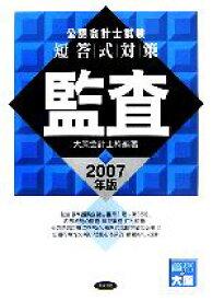 【中古】 公認会計士試験 短答式対策 監査(2007年版) /大原会計士科【編著】 【中古】afb