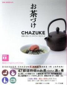 【中古】 お茶づけ 日本のスローフード×ファーストフード OAK MOOK611/arigato.kitchen(その他) 【中古】afb