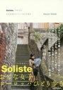 【中古】 Soliste おとな女子ヨーロッパひとり歩き /寺田和代(著者) 【中古】afb
