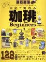 【中古】 自宅で淹れる珈琲 for Beginners この一冊でペーパードリップのすべてが分かる、珈琲「道具」の本 100%ム…