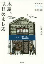 【中古】 本屋、はじめました 新刊書店Title開業の記録 /辻山良雄(著者) 【中古】afb