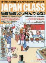 【中古】 JAPAN CLASS 毎度毎度ぶっ飛んでるな! のべ766人の外国人のコメントから浮かび上がる日本 /ジャパンクラス編集部【編】 【中古】afb