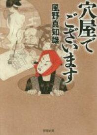 【中古】 穴屋でございます 徳間文庫/風野真知雄(著者) 【中古】afb