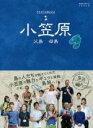 【中古】 小笠原 地球の歩き方JAPAN 島旅/地球の歩き方編集室(編者) 【中古】afb