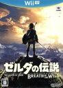 【中古】 ゼルダの伝説 ブレス オブ ザ ワイルド /WiiU 【中古】afb