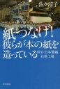 【中古】 紙つなげ!彼らが本の紙を造っている 再生・日本製紙石巻工場 ハヤカワ文庫NF/佐々涼子(著者) 【中古】afb