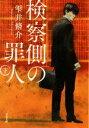 【中古】 検察側の罪人(下) 文春文庫/雫井脩介(著者) 【中古】afb