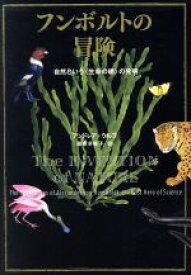 【中古】 フンボルトの冒険 自然という〈生命の網〉の発明 /アンドレア・ウルフ(著者),鍛原多惠子(訳者) 【中古】afb
