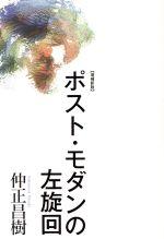 【中古】 ポスト・モダンの左旋回 増補新版 /仲正昌樹(著者) 【中古】afb