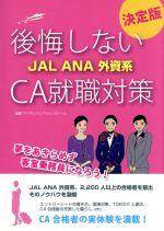 【中古】 後悔しない JAL ANA 外資系 CA就職対策 決定版 /アイザックエアラインスクール(著者) 【中古】afb
