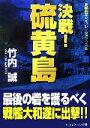 【中古】 決戦!硫黄島 コスミック文庫/竹内誠【著】 【中古】afb