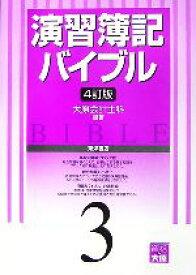 【中古】 演習簿記バイブル(3) /大原会計士科【編著】 【中古】afb