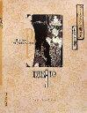 【中古】 ファルマコンの蠱惑 山本タカト画集 /山本タカト【著】 【中古】afb