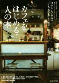 【中古】 カフェをはじめる人の本 自分らしいお店のつくり方をおしえます /成美堂出版編集部(編者) 【中古】afb