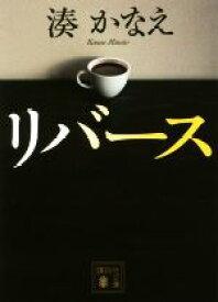 【中古】 リバース 講談社文庫/湊かなえ(著者) 【中古】afb