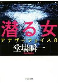 【中古】 潜る女 アナザーフェイス 8 文春文庫/堂場瞬一(著者) 【中古】afb