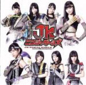 【中古】 舞台「JKニンジャガールズ」オリジナルサウンドトラック /こぶしファクトリー 【中古】afb