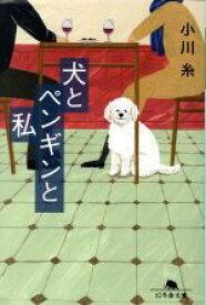 【中古】 犬とペンギンと私 幻冬舎文庫/小川糸(著者) 【中古】afb