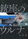 【中古】 銃座のウルナ(3) ビームC/伊図透(著者) 【中古】afb