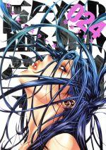 【中古】 監獄学園(プリズンスクール)(024) ヤングマガジンKCSP/平本アキラ(著者) 【中古】afb