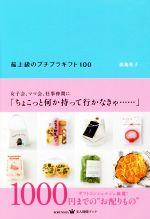 【中古】 最上級のプチプラギフト100 美人時間ブック/裏地桂子(著者) 【中古】afb