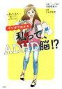 【中古】 マンガでわかる 私って、ADHD脳!? 仕事&生活の「困った!」がなくなる /司馬理英子(著者),しおざき忍(その他) 【中古】afb