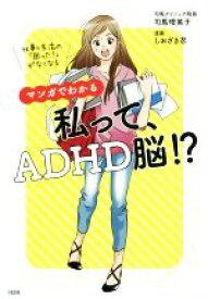【中古】 マンガでわかる 私って、ADHD脳!? 仕事&生活の「困った!」がなくなる /司馬理英子(著者),しおざき忍 【中古】afb