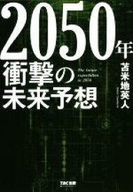 【中古】 2050年 衝撃の未来予想 /苫米地英人(著者) 【中古】afb